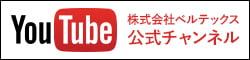 株式会社ベルテックス公式チャンネル | VERFUND